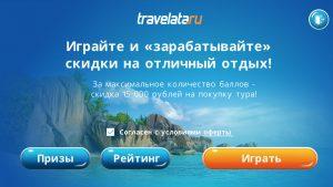travelata-1